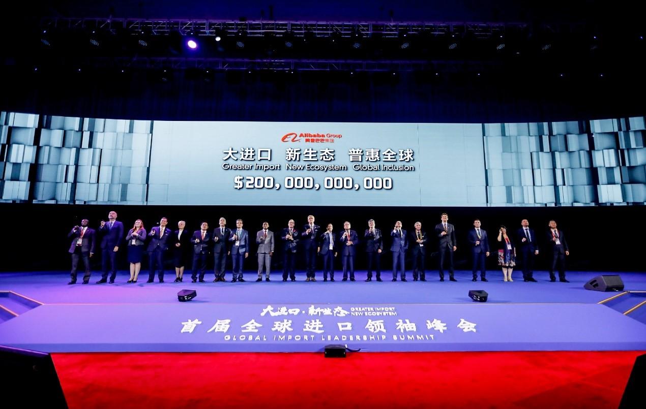 查找 天猫双11前 阿里巴巴宣布2000亿美金全球进口计划