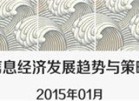 阿里研究院:中国信息经济发展趋势