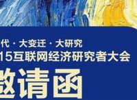 """""""大时代•大变迁•大研究""""2015互联网经济研究者大会开幕在即"""