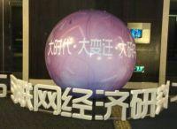 """""""大时代▪大变迁▪大研究--2015互联网经济研究者大会""""在京举行"""