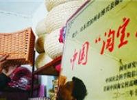 淘宝村:共同的经验 ——《中国淘宝村》札记之二