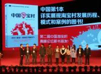 """《中国淘宝村》——连总理都称赞的""""淘宝村"""",你造吗?"""