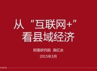 """高红冰:从""""互联网+""""看县域经济(30页PPT)"""