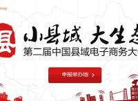 第二届中国县域电子商务大会 举办地公开招募啦!