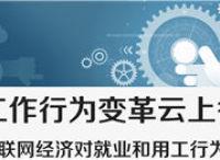 """""""工作行为变革云上行""""——互联网经济对就业和用工行为的影响报告(附报告下载)"""