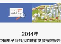 阿里研究院发布国内首份电子商务示范城市发展指数报告(附报告下载)