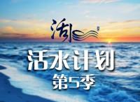 """阿里巴巴""""活水计划""""第5季入围名单发布"""