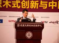 薛兆丰:积木式创新驱动全球化资源整合