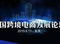 会议报名∣中国跨境电商发展论坛