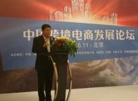 国务院参事汤敏:把握跨境电商发展机遇,迎接第三次工业革命