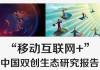 """""""移动互联网 """"中国双创生态研究报告"""