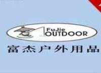 阿里商业评论|杭州富杰户外:有情有义的跨境电商