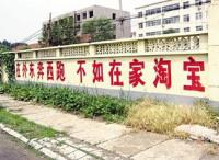 PPT解读:浙江大学曲江谈淘宝村如何突破发展瓶颈