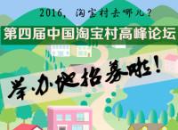 第四届中国淘宝村高峰论坛举办地招募