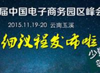 第二届中国电子商务园区峰会19日召开(报名中)