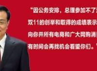 李克强总理来电:祝贺双11的创举和成绩,问候电商和广大消费者