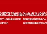 """国内首次""""跨境数据流动""""研讨会在京举行"""
