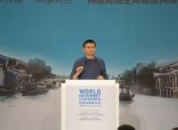 马云互联网大会闭幕演讲:互联网把人类变成共同体