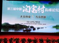 第三届淘宝村大会召开 2015年淘宝村报告发布(PDF版下载)