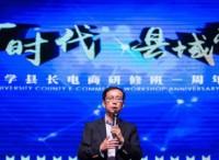 阿里CEO张勇:农村淘宝已超1万村点,千余县长共创黄金机会