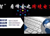 欧阳澄:跨境电商变革全球贸易生态 呼唤DT时代贸易新规则