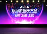 2016年新经济智库大会成功举办 与会专家共议新经济新治理