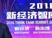 龙永图力挺马云和电商 呼吁e-WTO议题提交今年G20