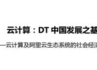 云计算:DT中国发展之基