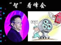 胡鞍钢:2020年的中国经济与消费