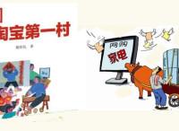 魏延安:互联网时代的乡村工业复兴