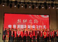 丝绸之路电商联盟成立,沿线节点城市抱团发展