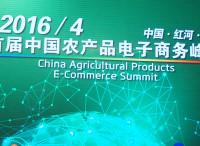 首届中国农产品电子商务峰会云南弥勒举行