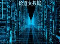 论道大数据|数据立法:你的隐私谁来保护?