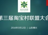 第三届淘宝村联盟大会5月12日召开