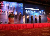 首届华东跨境电商生态大会共探跨境电商3.0时代新机遇