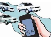 聂东明:网约车合法化背后的三大隐忧