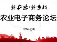 """""""新农业·新乡村""""农业电子商务论坛将在苏州召开(附抢票地址)"""