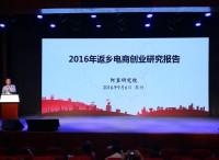 """接力G20,""""新农业·新乡村——农业电子商务论坛""""在苏州举办"""