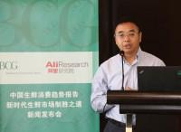 阿里研究院副院长杨健:生鲜消费是中国消费升级的重要风向标