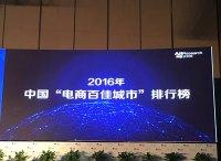 """阿里研究院发布2016年中国""""电商百佳城市""""榜单"""