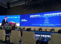 阿里集团总裁金建杭:新经济体治理的三个基本权利和原则
