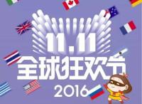 2016天猫双十一Top商家全榜单