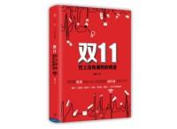 """阿里前员工视角下的双11——业内首部剖析""""双11""""的图书面世"""