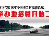 中国淘宝村高峰论坛举办地招募启动