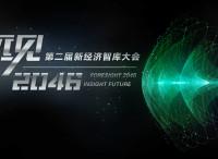 在线报名 | 第二届新经济智库大会在北京798艺术区等你!