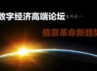 数字经济高端论坛 | 数字经济大咖聚焦探讨信息革命新趋势