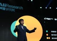 远见2046 | 《数字经济2.0报告》演讲实录 报告下载
