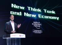 远见2046 | 世界经济论坛(WEF)大中华区首席代表:新智库助推新经济