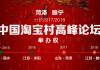 菏泽、睢宁分获2017年和2018年中国淘宝村高峰论坛举办权