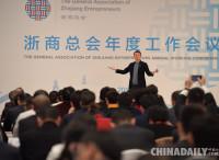 演讲实录 | 马云在浙商总会年度工作会议上谈经济形势